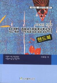 이태섭 선생 민법 핵심쟁점정리(핸드북)(사법시험 변호사시헙 대비)