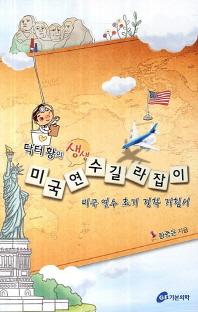 닥터 황의 생생 미국연수길라잡이