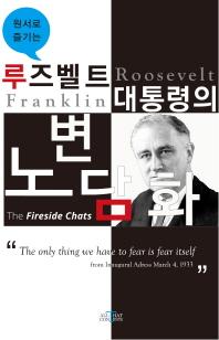 원서로 즐기는 루즈벨트 대통령의 노변담화