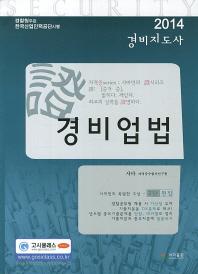 경비업법(2014)