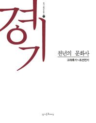 경기 천년의 문화사: 고려후기~조선전기