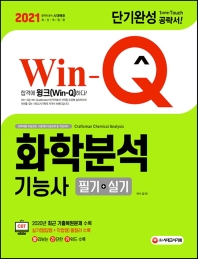 Win-Q 화학분석기능사 필기+실기 단기완성(2021)