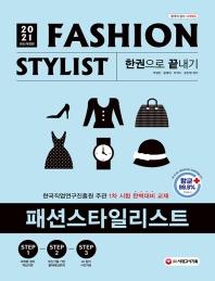 시대에듀 패션스타일리스트 한권으로 끝내기(2021)