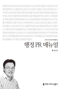 행정 PR 매뉴얼