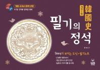 한국사 필기의 정석