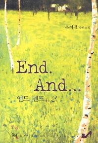 엔드 앤드(End And). 2