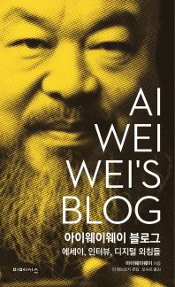 아이웨이웨이 블로그
