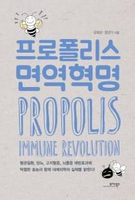 프로폴리스 면역혁명