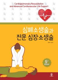 심폐소생술과 전문 심장소생술