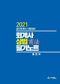 회계사 상법 필기노트(2021)