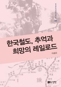 한국철도, 추억과 희망의 레일로드