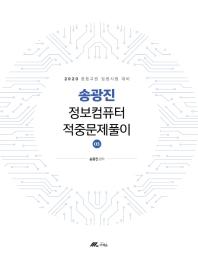 송광진 정보컴퓨터 적중문제풀이. 3(2020)