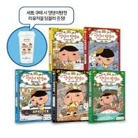 추리 천재 엉덩이 탐정(1-5권)+텀블러
