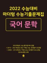 마더텅 고등 국어 문학 수능기출문제집(2021)(2022 수능대비)