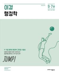 이경 행정학 JUMP!