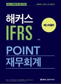 해커스 IFRS POINT 재무회계