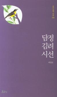 담정 김려 시선