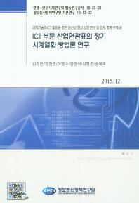 ICT 부문 산업연관표의 장기 시계열화 방법론 연구