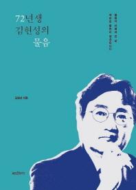 72년생 김현성의 물음