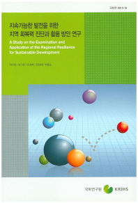 지속가능한 발전을 위한 지역 회복력 진단과 활용 방안 연구
