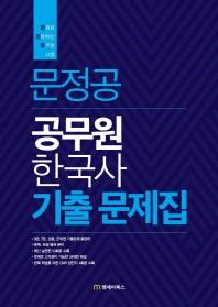 문정공 공무원 한국사 기출문제집