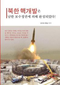 북한 핵개발은 남한 보수정권에 의해 완성되었다!