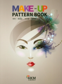 메이크업 패턴북
