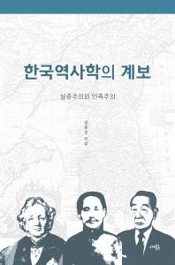 한국역사학의 계보