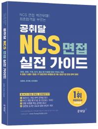 NCS 면접 백전무패! 최종합격을 부르는 공취달 NCS 면접 실전가이드