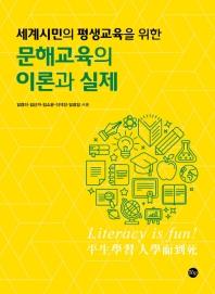 세계시민의 평생교육을 위한 문해교육의 이론과 실제