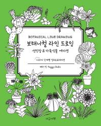 보태니컬 라인 드로잉: 선인장&다육식물 에디션