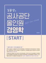 김윤상의 공사공단 올인원 경영학 Start