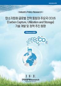 탄소자원화 글로벌 전략 동향과 주요국 CCUS 기술 개발 및 정책 추진 동향