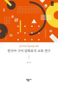 한국어 구어 담화표지 교육 연구