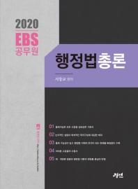 EBS 행정법 총론(2020)