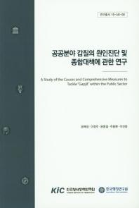 공공분야 갑질의 원인진단 및 종합대책에 관한 연구