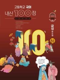 내신 100점 고등학교 국어 기출문제집(금성 류수열)(하)(2021)