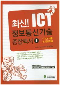 최신! ICT 정보통신기술 종합백서. 1
