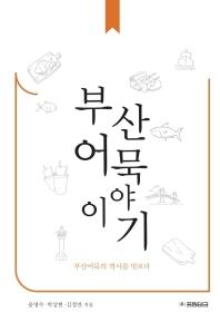 부산어묵 이야기 + 와글와글 어묵탕(전2권)