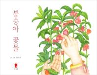 봉숭아 꽃물