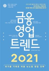 금융 영업 트렌드(2021)