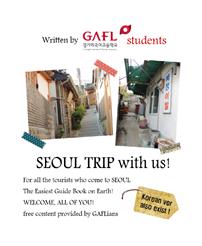 GAFLians' Seoul Trip Essay book