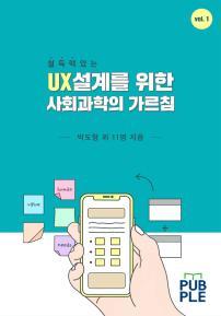 설득력 있는 UX 설계를 위한 사회과학의 가르침 Vol 1