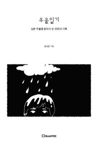우울일기 : 심한 우울증 환자가 쓴 35편의 기록