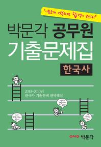 공무원 기출문제집 한국사