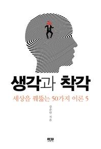생각과 착각   세상을 꿰뚫는 50가지 이론-5