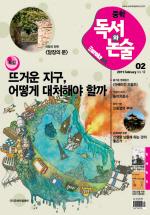 독서와 논술 12호 (2011년 2월)