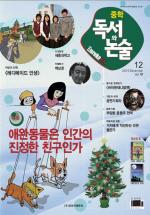 독서와 논술(2010 12월)