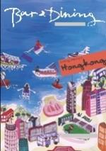 바앤다이닝 2004년 12월호(통권 제13호)