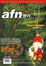 afn영어 2008년 12월호(통권 제373호)